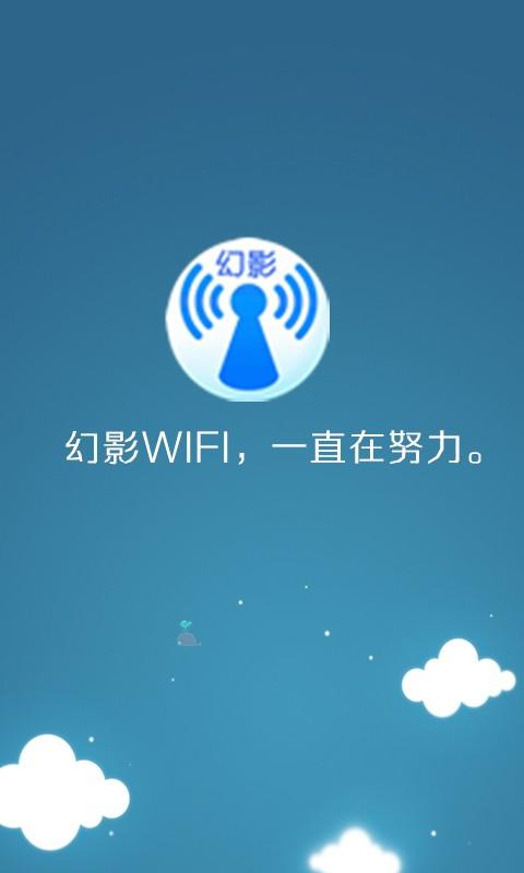 幻影WIFIV2.99 安卓版
