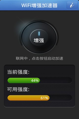 WiFi增强加速器V1.8.0