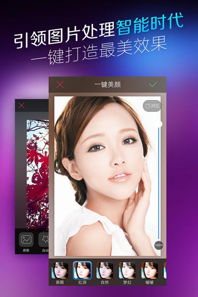 美图秀秀V4.1.1 iphone版