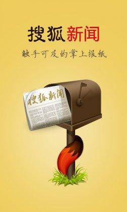 搜狐新闻V1.0 WindowsPhone版