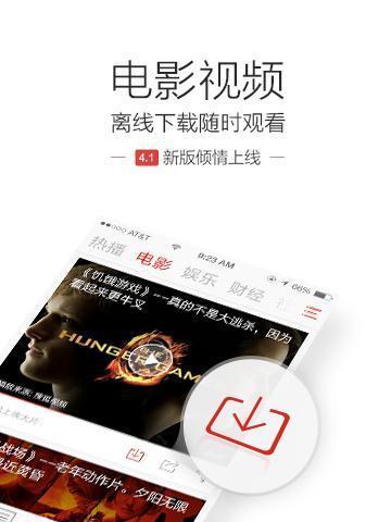 搜狐新闻V4.3.2 安卓版