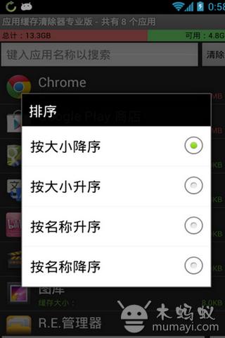 清除应用缓存 Quick App Clean CacheV4.1 官方版