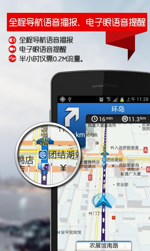 图吧地图 MapbarV5.9.228507