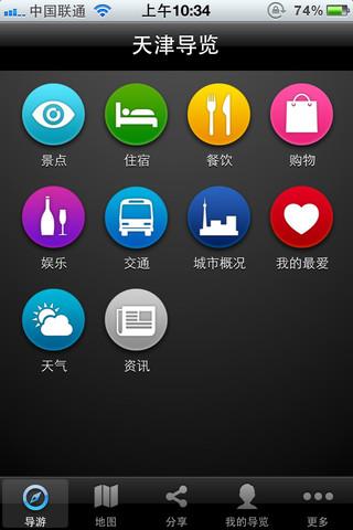 TouchChinaV1.5 苹果版