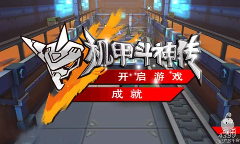 机甲斗神传V1.3 安卓版