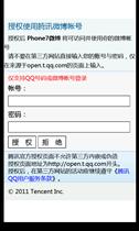Phone7微博管家V2.7.0.0