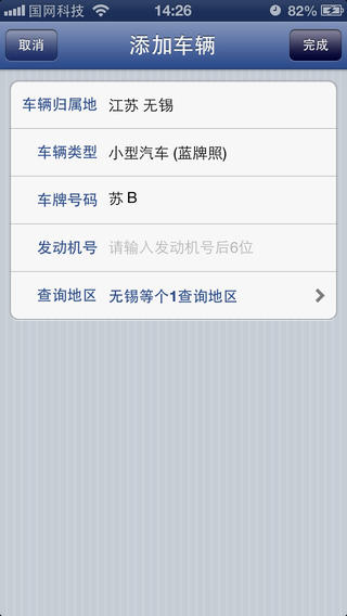 全国违章查询V4.2.2 苹果版