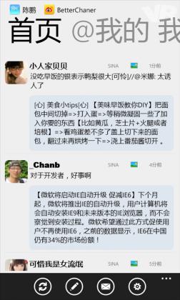 Phone7微博管家V2.5(市场正式版)