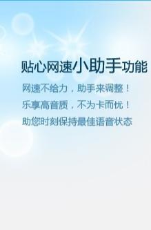 iSpeakV7.2(汉化版)