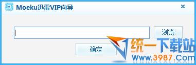 Moeku迅雷VIP向导V1.1 绿色免费版