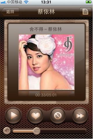 多米电台 for iPhoneV1.4 安卓版