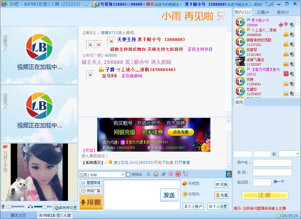 e话通官方下载_网络视频聊天室软件_乐吧视频社区V1.0.8下载_飞翔下载