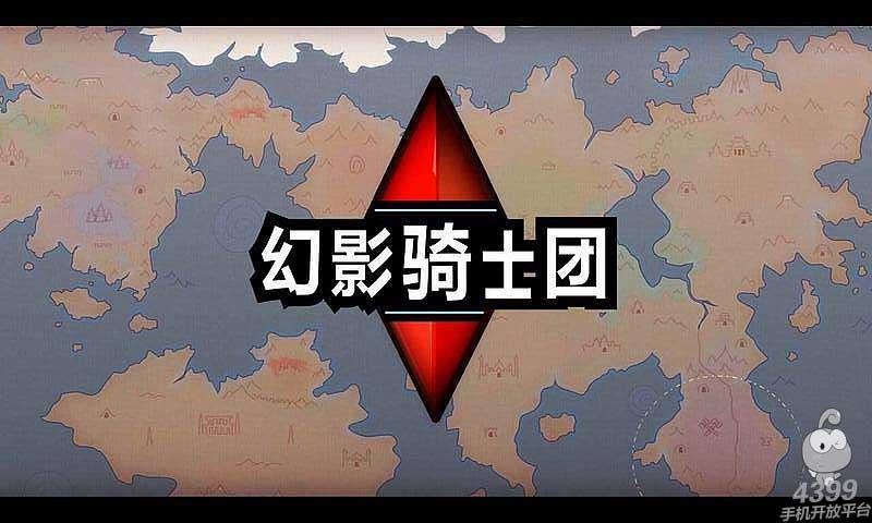 幻影骑士团V1.0.0 安卓版截图1