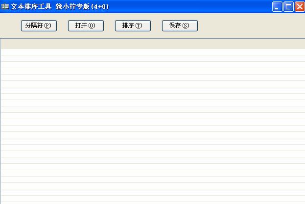 文本排序工具V2.0 绿色版