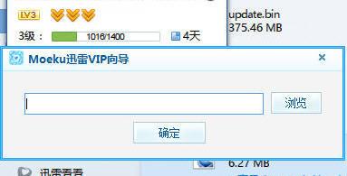 Moeku一键迅雷VIPV1.1 绿色版