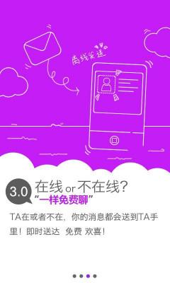 翼聊 for AndroidV4.0.0官方免费版