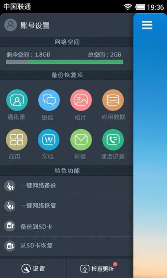 乐同步V3.5 安卓版