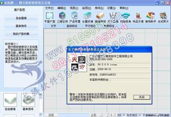 圆方橱柜设计软件