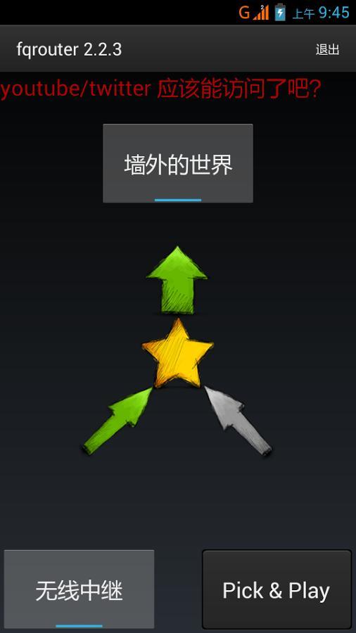 手机无线路由器V2.11.0 安卓版