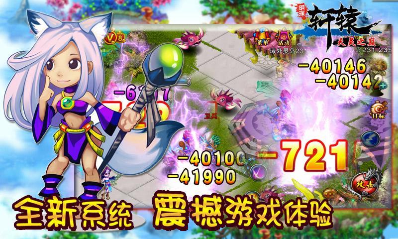 明珠轩辕V3.5 安卓版
