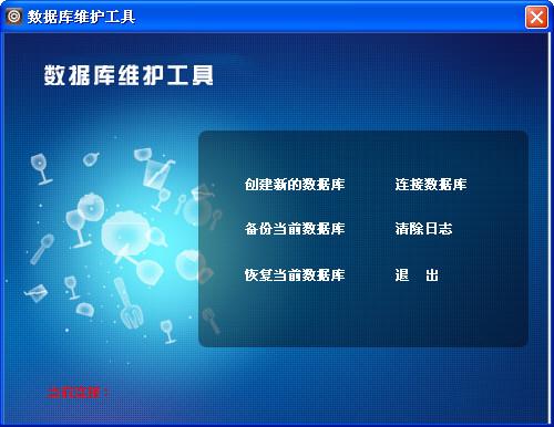 石川无线餐饮管理系统VC3 正式版