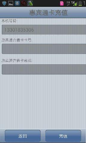 惠宾通V4.8