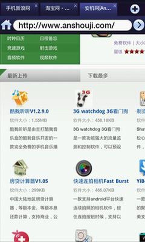 超级兔子浏览器V1.4 安卓版