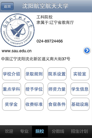 高考志愿报考指南V1.0