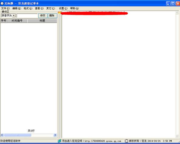狂龙超级记事本V1.0 官方版
