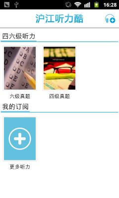 沪江听力酷V2.6.0 安卓版
