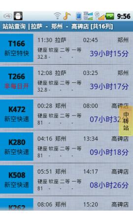 盛名列车时刻表V20140501