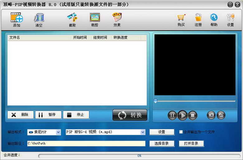 顶峰PSP视频转换器V8.0 官方安装版