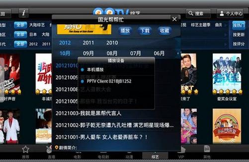 PPTV网络电视PAD版 PPTV HDV2.5截图3