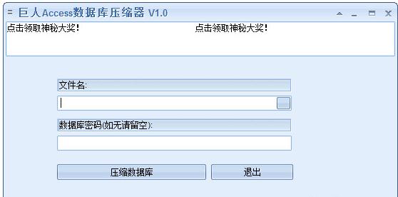 巨人Access数据库压缩器V1.0 绿色免费版