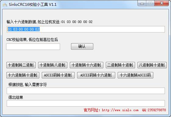 SinloCRC16校验小工具V1.1 绿色版