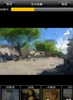 艺图-照片精灵V1.3