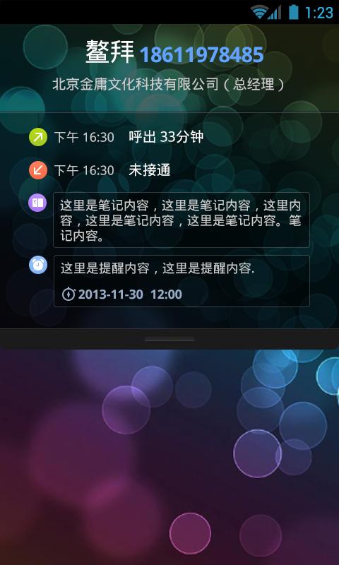 百度商务助手V2.0.9.0 安卓版