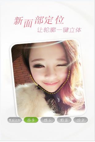 POCO美人相机V2.6.6 安卓版