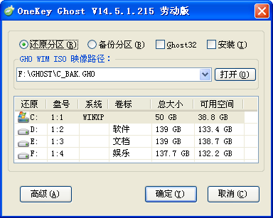 OneKey Ghost(系统备份还原工具)V14.5.1.215 绿色正式版
