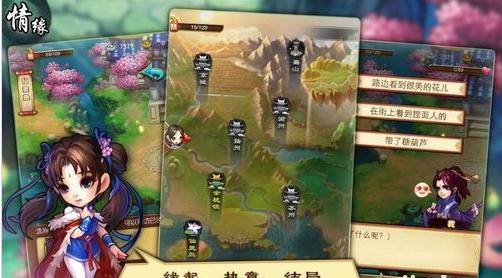 仙剑奇侠传V1.1.31 手机版