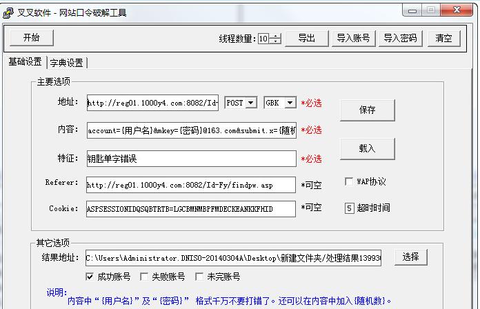 网站口令破解工具V1.0 绿色版