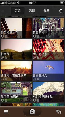 图兜-摄影分享交友V3.6