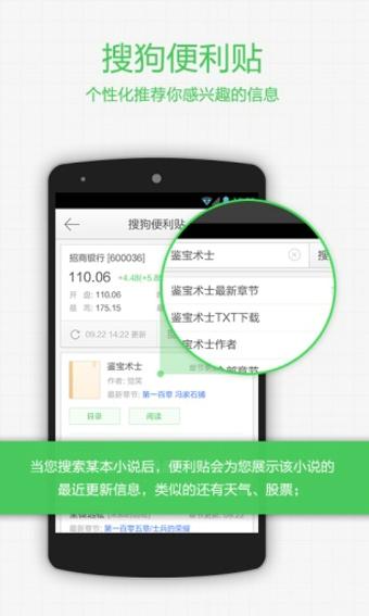 搜狗搜索V4.2.3.0 安卓版