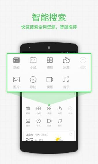 搜狗搜索V4.2.3.0 安卓版截图3