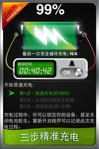 电池医生专业版 - 增强您的电池使用寿命 Battery DoctProV6.3