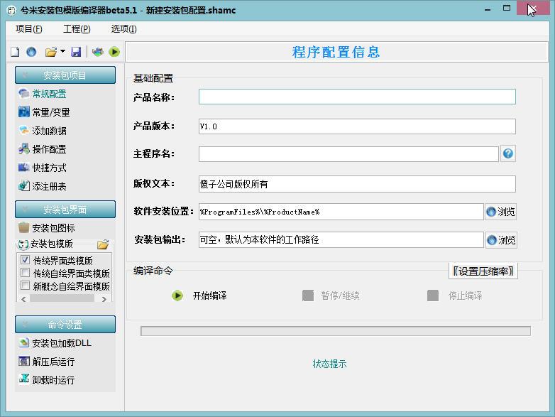 兮米安装包制作工具V5.82 免费版截图1