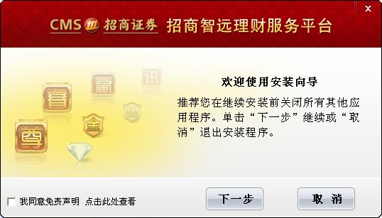 招商证券智远理财服务平台V2.55 官方安装版