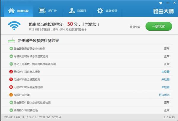 路由优化大师(路由卫士)V3.0.44.2 官方版