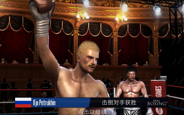 真实拳击V2.1 中文版