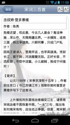 宋词三百首V1.23 安卓版